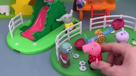 乔治佩奇在游乐场玩呢,玩的好开心啊,小僵尸也想加入游戏