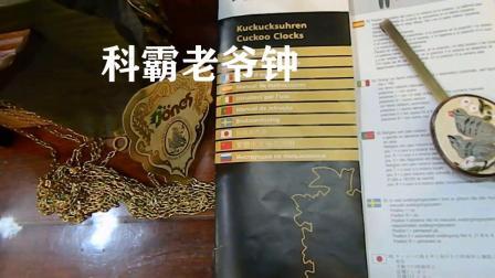德国黑森林汉尼诗布谷鸟钟的说明书上有中文