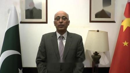 巴基斯坦驻华大使新春祝福第二弹