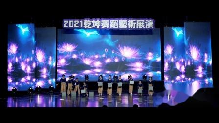195 古典舞《碇步桥水清悠悠》乾坤舞蹈2021新年剧目展演第六场