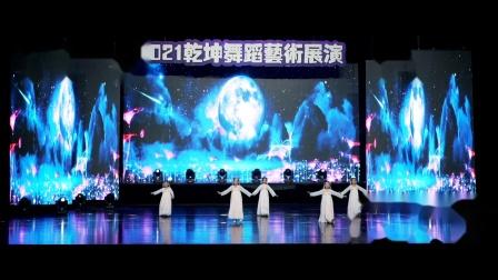 197 古风舞蹈《桃花笑》乾坤舞蹈2021新年剧目展演第六场