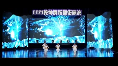 198 儿童舞蹈《好宝宝》乾坤舞蹈2021新年剧目展演第六场