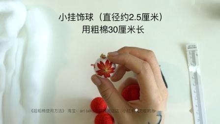 超粗棉素球填充的用法