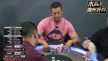 这牌上不上?高额星期五 第57季第3集(完) 德州扑克现金桌