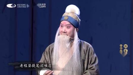 京剧《赵氏孤儿》老程婴-朱强
