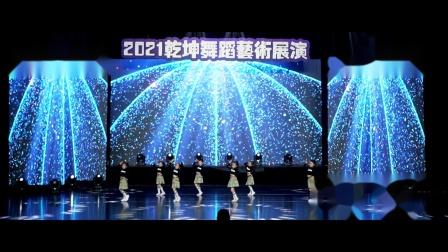 163  少儿舞蹈《你最最最重要》乾坤舞蹈2021新年剧目展演第五场