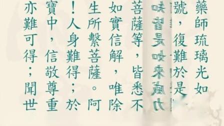 《药师琉璃光如来本愿功德经》   (国语繁体竖排字幕版)   慧平法师读诵