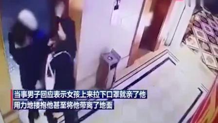电梯被强吻男子 被女孩的性格吸引【电梯间被女孩强吻男子回应网传视频:被女孩的性格吸引想认识对方