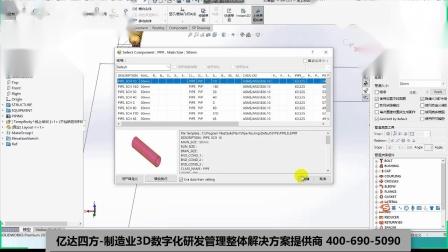 工厂布局SolidPlant 3D CAD第三课-管线布路(上)