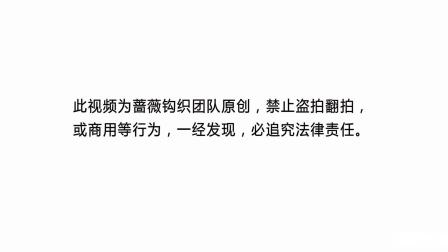 蔷薇钩织视频第230集凌霜花片头