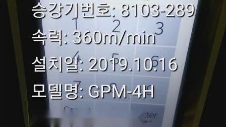 韩国某座摩天大楼的三菱电梯