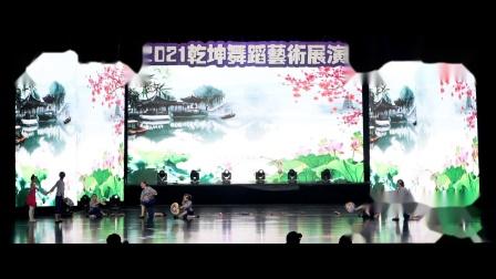 191 中国舞《传承》乾坤舞蹈2021新年剧目展演第六场