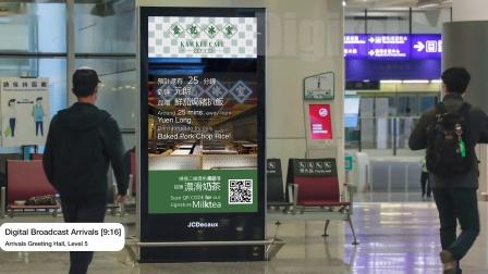 香港国际机场广告参考:金记冰室