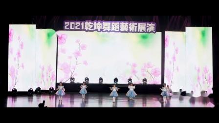 38 儿童舞蹈《好宝宝》乾坤舞蹈2021新年剧目展演第二场