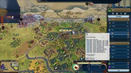 策略游戏文明6-忽必烈神级难度实况第三期