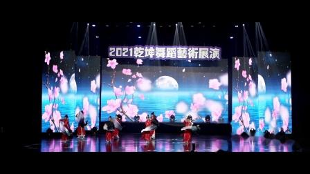 64 古典舞《左手指月》乾坤舞蹈2021新年剧目展演第二场