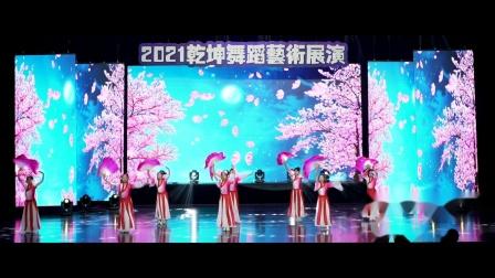 216 古典舞《太晨.小红狐》乾坤舞蹈2021新年剧目展演第六场