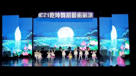 207 少儿中国舞《荷包蛋》乾坤舞蹈2021新年剧目展演第六场