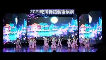 211 敦煌舞《敦煌乐舞》乾坤舞蹈2021新年剧目展演第六场