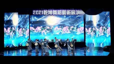 219 国风舞蹈《晨光曲》乾坤舞蹈2021新年剧目展演第六场-成人组