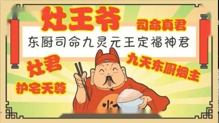 中国传统节日 小年的来历_腾讯视频