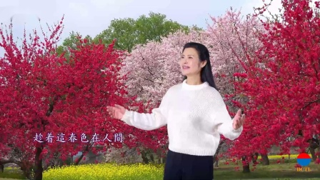 《春风吻上我的脸》(歌曲)演唱:陈敏
