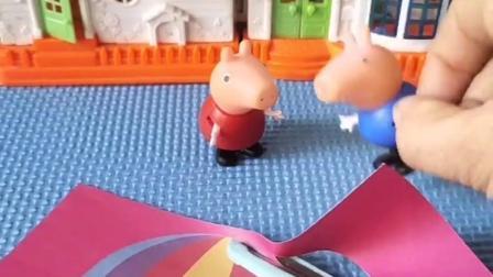 小猪佩奇玩剪纸,乔治发现怪兽,叫佩奇一起走