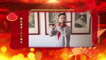 红领巾心向党-献礼建党100周年:竹笛独奏 我的中国心