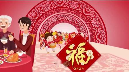 2021贺岁版《中国喜事》老三侠子