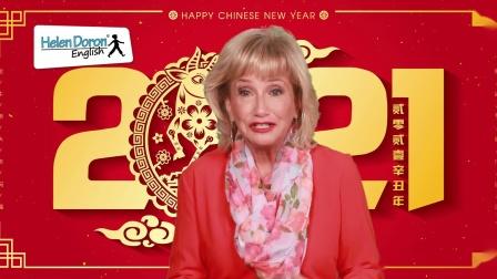 海伦多兰女士携全球海外员工给您送新年祝福!