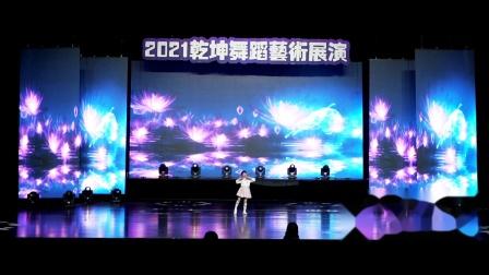 128  独舞《创造101》乾坤舞蹈2021新年剧目展演第四场-张馨玥
