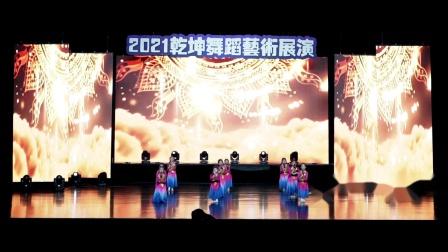 132 新疆舞《古丽》乾坤舞蹈2021新年剧目展演第四场