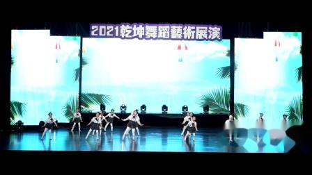 126 少儿舞蹈《一年级》乾坤舞蹈2021新年剧目展演第四场