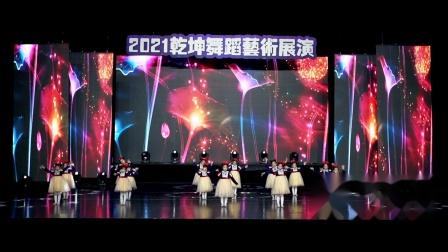 133 儿童舞蹈《快乐小星星》乾坤舞蹈2021新年剧目展演第四场