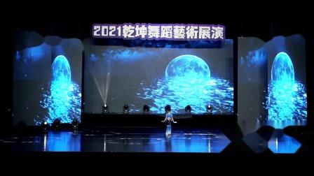 120 独舞《吉祥天》乾坤舞蹈2021新年剧目展演第四场-陈娅菲
