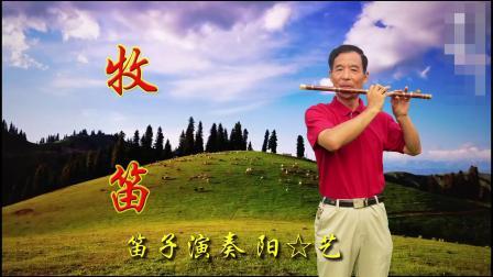 牧笛 笛子演奏杨兴义