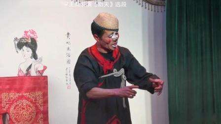 《劝夫》片段,联华剧社2021.02.07王兵演出