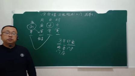 八字实战初级班446课再举例子说明将星与华盖的功能