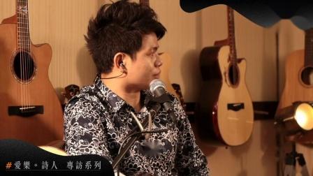 Ayers guitar 爱乐。诗人 专访系列 -客家歌手 曾仲玮 Robin Tseng