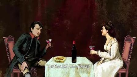美酒传奇第2集
