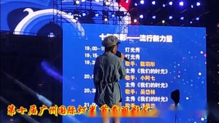 第十届广州国际灯光节戴羽彤&小阿七演唱会