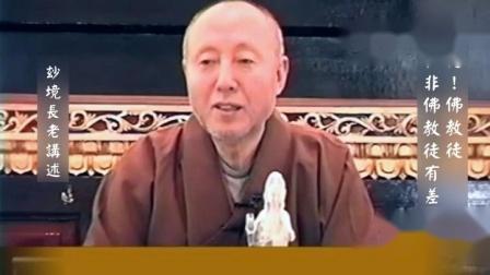 法語珠璣:做功德!佛教徒和非佛教徒有差別