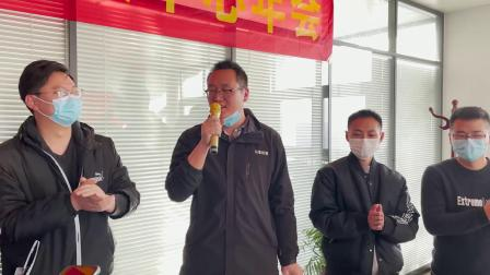 2020年度北京睿岭环保集团巩义中心年会