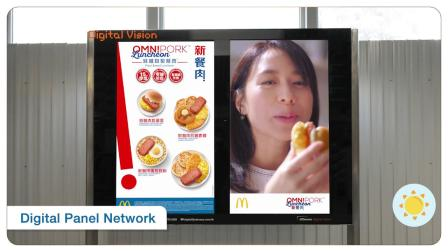 港鐵廣告—麦当劳