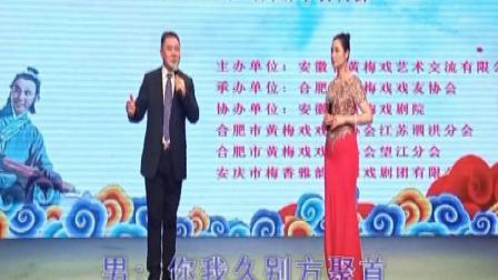 黄梅戏伴奏《海滩别》国家一级演员张红红 戏迷协会长丁一兴演示