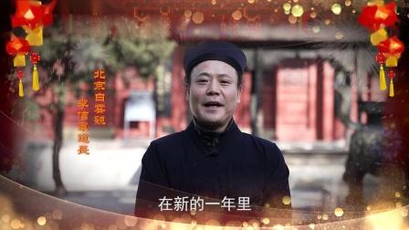 北京白云观2021拜年