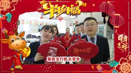 2021中国农业银行莱西支行大拜年