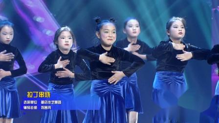 127童梦中原2021少儿舞蹈大赛(3号)-董店佳艺舞蹈-拉丁串烧