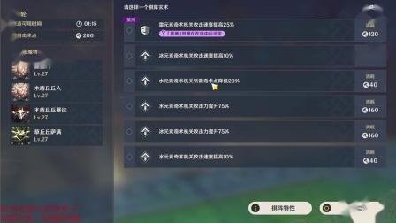 【热情如光】原神0逃脱机关棋谭难度2全四星角色