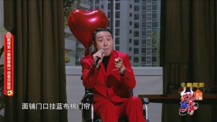 """郭亮变身MC现场喊麦,表情丰富夸张变身表情包 淘宝""""笑赢这一年""""2021喜剧春晚"""